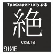 Трафарет 91ИЕ - Скала