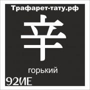 Трафарет 92ИЕ - Горький