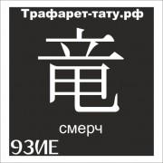 Трафарет 93ИЕ - Смерч