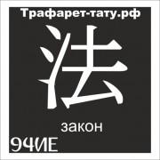 Трафарет 94ИЕ - Закон