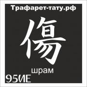 Трафарет 95ИЕ - Шрам