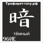 Трафарет 96ИЕ - Тёмный