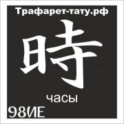 Трафарет 98ИЕ - Часы
