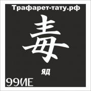 Трафарет 99ИЕ - Яд