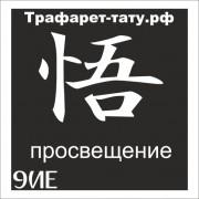 Трафарет 9ИЕ - Просвещение