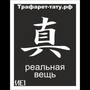 """Трафарет ИЕ1 """"Реальная вещь"""""""