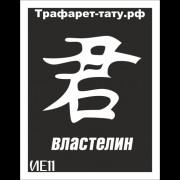 Трафарет ИЕ11  Властилин