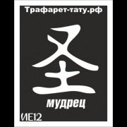 Трафарет ИЕ12  Мудрец