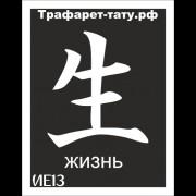Трафарет ИЕ13  Жизнь
