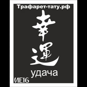 Трафарет ИЕ16  Удача