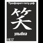 Трафарет ИЕ17  Улыбка
