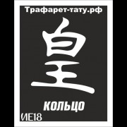 Трафарет ИЕ18  Кольцо