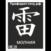 Трафарет ИЕ21  Молния