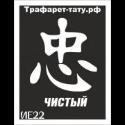 Трафарет ИЕ22  Чистый