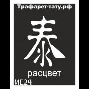 Трафарет ИЕ24  Расцвет