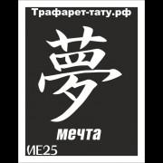 Трафарет ИЕ25  Мечта