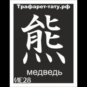 Трафарет ИЕ28  Медведь