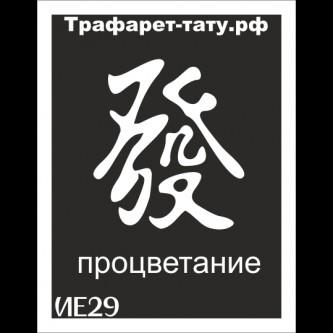 Трафарет ИЕ29  Процветание
