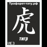 Трафарет ИЕ3  Тигр