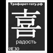 Трафарет ИЕ30  Радость
