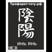 Трафарет ИЕ31  Инь Янь