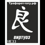 Трафарет ИЕ33  Виртуоз