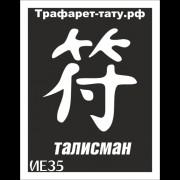 Трафарет ИЕ35  Талисман