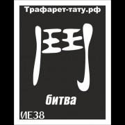 Трафарет ИЕ38  Битва