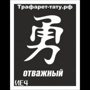 Трафарет ИЕ4  Отважный