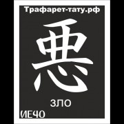Трафарет ИЕ40  Зло