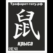 Трафарет ИЕ41  Крыса