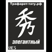 Трафарет ИЕ5  Элегантный