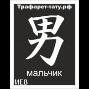 Трафарет ИЕ8  Мальчик