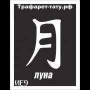 Трафарет ИЕ9  Луна