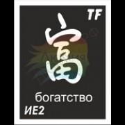 """Трафарет ИЕ2 """"БОГАТСТВО"""""""