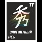 "Трафарет ИЕ6 ""ЭЛЕГАНТНЫЙ"""