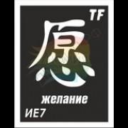 """Трафарет ИЕ7 """"ЖЕЛАНИЕ"""""""