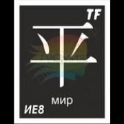 """Трафарет ИЕ8 """"МИР"""""""