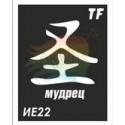 "Трафарет ИЕ22 ""МУДРЕЦ"""