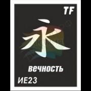 """Трафарет ИЕ23 """"ВЕЧНОСТЬ"""""""