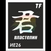 "Трафарет ИЕ26 ""ВЛАСТЕЛИН"""