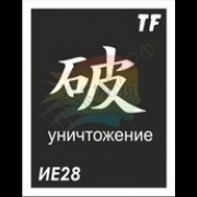 """Трафарет ИЕ28 """"УНИЧТОЖЕНИЕ"""""""
