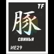 """Трафарет ИЕ29 """"СВИНЬЯ"""""""