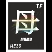 "Трафарет ИЕ30 ""МАМА"""