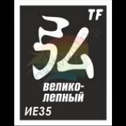 """Трафарет ИЕ35 """"ВЕЛИКОЛЕПНЫЙ"""""""