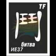 """Трафарет ИЕ37 """"БИТВА"""""""