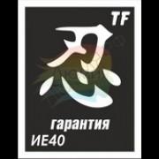 """Трафарет ИЕ40 """"ГАРАНТИЯ"""""""