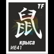 "Трафарет ИЕ41 ""КРЫСА"""