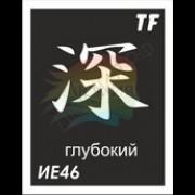"""Трафарет ИЕ46 """"ГЛУБОКИЙ"""""""