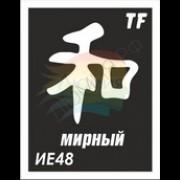 """Трафарет ИЕ48 """"МИРНЫЙ"""""""